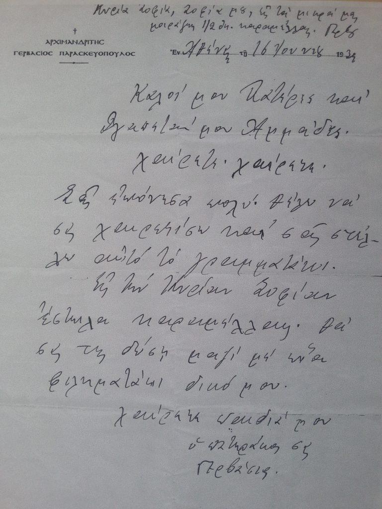 χειρόγραφο π.Γερβασίου
