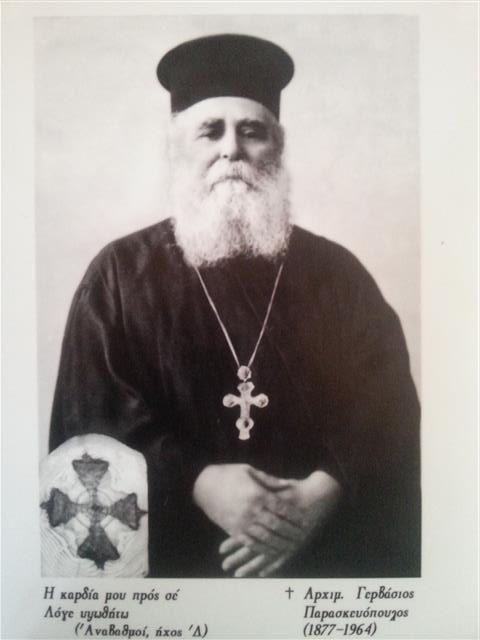 55. Ο π.Γερβάσιος