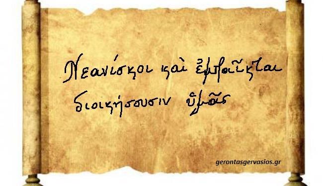 gerontasgervasios.gr