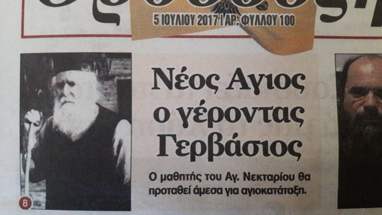 από εφημερίδα